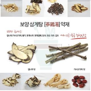 Herbal Ginseng for Chicken Soup / Sam GyeTang 80g