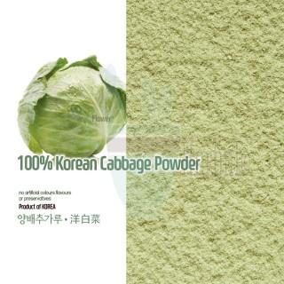 100% Natural Cabbage Powder
