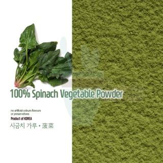 100% Spinach Vegetable Powder