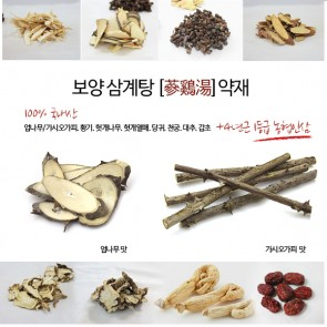 Herbal Ginseng for Chicken Soup / Sam GyeTang 80g
