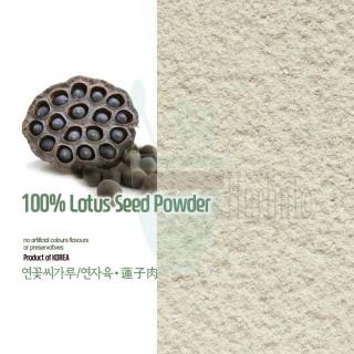 한국산l 연자 (연꽃씨) 가루