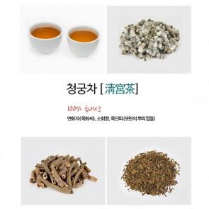 [한국산] 청궁차