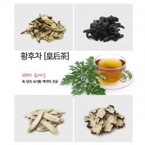 [한국산] 황후차